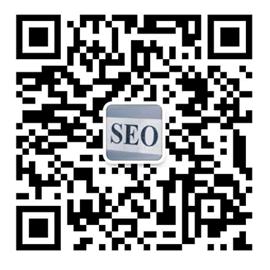 常平SEO微信公众平台