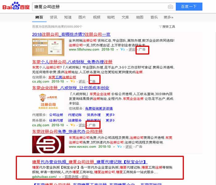 seo案例,塘厦代理记账,优化
