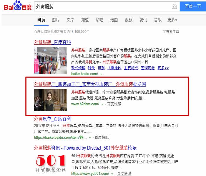 网站优化seo外包案例,seo案例,外贸服装,优化案例