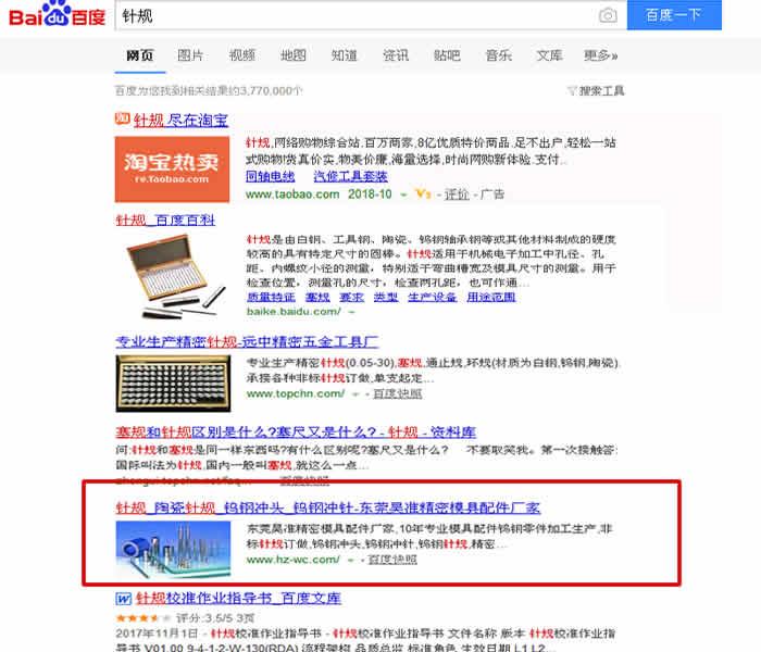 网站优化seo外包案例,seo案例,针规,钨钢冲头优化