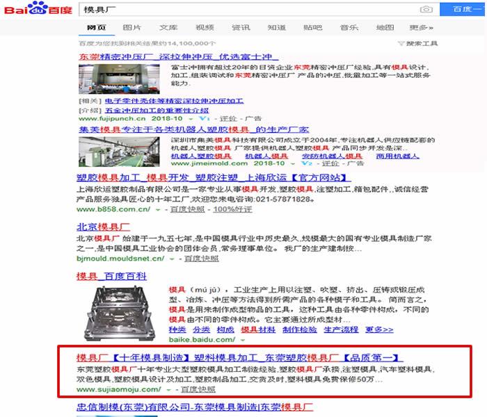 网站优化seo外包案例,seo案例,模具厂优化案例